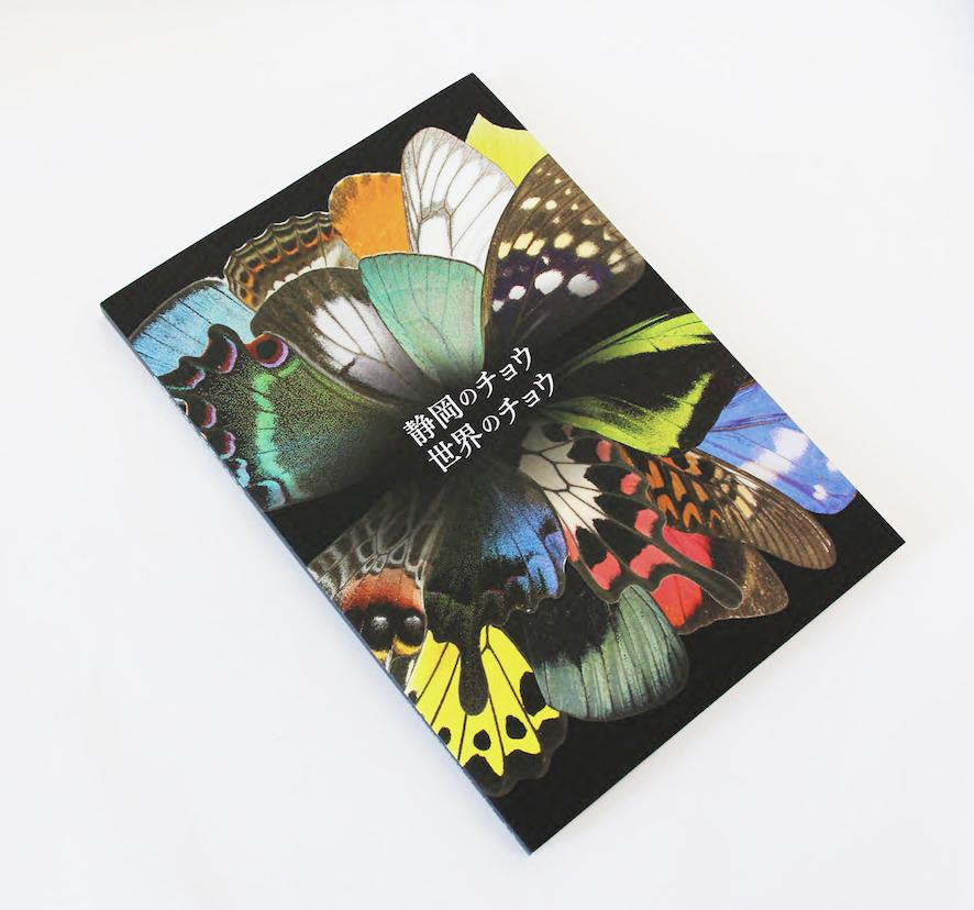 企画展図録『静岡のチョウ 世界のチョウ』