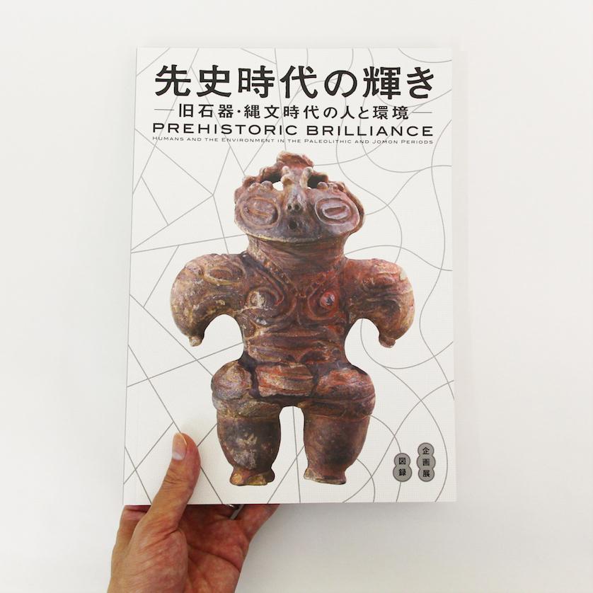 企画展図録『先史時代の輝き -旧石器・縄文時代の人と環境-』