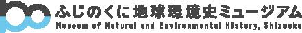 ふじのくに地球環境史ミュージアム Museum of Natural and Environmental History, Shizuoka